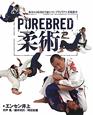 PUREBRED 柔術 基本から応用まで身につく・ブラジリアン柔術教本