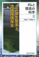 ダム湖生態系と流域環境保全 ダムと環境の科学2