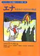 エナ 火をあやつる少女の物語 ベイヤーン国の物語シリーズ2