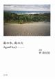 島の水、島の火 詩集・Agend'Ars2