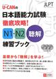 U-CANの 日本語能力試験 徹底攻略!N1・N2 聴解練習ブック CD3枚付き