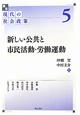 新しい公共と市民活動・労働運動 講座・現代の社会政策5