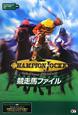 CHAPION JOCKEY 競走馬ファイル Gallop Racer&G1 JOCKEY