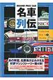 名車列伝 GRAND PRIX CAR F1グランプリを彩ったマシンたち(4)