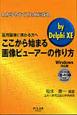 ここから始まる 画像ビュアーの作り方 医用画像に携わる方へ CD-ROM付 わかりやすくてためになる by Delphi XE