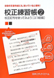 校正練習帳 校正記号を使ってみよう ヨコ組編 日常の文書作成にも,知っていると便利!(2)