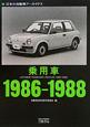 乗用車 1986-1988 日本の自動車アーカイヴス