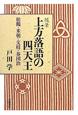 随筆 上方落語の四天王 松鶴・米朝・文枝・春団治
