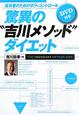 """驚異の""""吉川メソッド""""ダイエット 成功者のためのボディコントロール"""