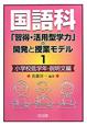 国語科「習得・活用型学力」の開発と授業モデル 小学校低学年・説明文編 (1)