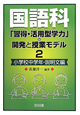 国語科「習得・活用型学力」の開発と授業モデル 小学校中学年・説明文編 (2)