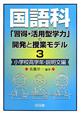 国語科「習得・活用型学力」の開発と授業モデル 小学校高学年・説明文編 (3)