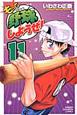 もっと野球しようぜ! (11)