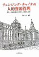 チェンジング・チャイナの人的資源管理 新しい局面を迎えた中国への投資と人事