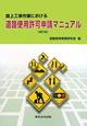 路上工事作業における 道路使用許可申請マニュアル<補訂版>