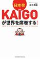 日本発KAIGO-介護-が世界を席巻する!