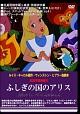英語学習映画 ふしぎの国のアリス