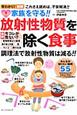放射性物質を除く食事 家族を守る!! これさえ読めば、不安解消!!