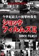 今世紀最大の衝撃映像集 ショックフィルムズII
