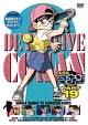 名探偵コナン PART19 vol.10