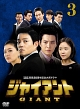 ジャイアント<ノーカット完全版>DVD-BOX3