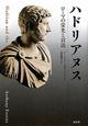 ハドリアヌス ローマの栄光と衰退
