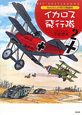 イカロス飛行隊 Nobさんの飛行機画帖 (2)