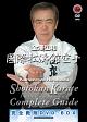 國際松濤館空手完全教則 DVD-BOX