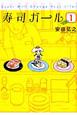 寿司ガール (1)