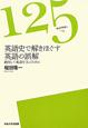 英語史で解きほぐす 英語の誤解 125ライブラリー5 納得して英語を学ぶために
