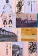 コレクション・モダン都市文化 江戸文化と下町 (66)