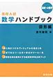 高校入試 数学ハンドブック 図形編 高校への数学