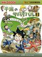 干潟のサバイバル 科学漫画サバイバルシリーズ(2)