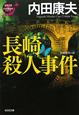 長崎殺人事件 浅見光彦×日本列島縦断シリーズ 長編推理小説