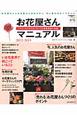 お花屋さんマニュアル 2012-2013 フラワービジネスのノウハウと最新情報が満載!
