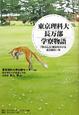 東京理科大長万部学寮物語 「学ぶ心」に魔法をかける長万部の一年