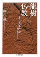 龍樹の仏教 十住毘婆沙論