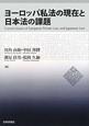 ヨーロッパ私法の現在と日本法の課題