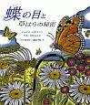 蝶の目と草はらの秘密