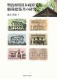 明治初期日本政府蒐集舶載建築書の研究