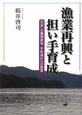 漁業再興と担い手育成 日本一の養殖産地・宇和海からの提言