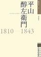 平山醇左衛門 1810-1843 佐賀偉人伝4