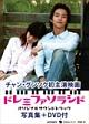 ドレミファソラシド(DVD付)