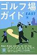 ゴルフ場ガイド 東 2011 北海道・東北・関東・静岡・甲信越