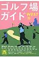 ゴルフ場ガイド 西 2011 東海・北陸・近畿・中国・四国・九州