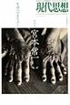 現代思想 2011.11 臨時増刊号 総特集:宮本常一 生活へのまなざし