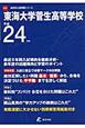 東海大学菅生高等学校 平成24年 最近5年間入試傾向を徹底分析・来年度の出題傾向と学
