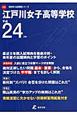 江戸川女子高等学校 平成24年 最近5年間入試傾向を徹底分析・来年度の出題傾向と学