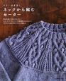 ネックから編むセーター とじ・はぎなし 肩はぎも脇とじも袖つけもいらない、丸ヨークとラグラ