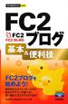 FC2ブログ 基本&便利技 FC2ブログを始めよう!
